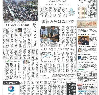 17朝日新聞山本雅彦_image3