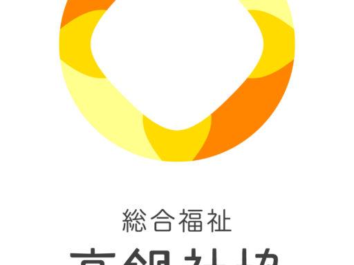 22高鍋町地域包括_basic_2 社協ロゴ