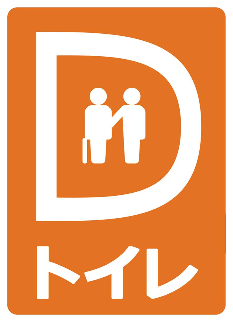 25Dトイレプロジェクト能勢_Dトイレ